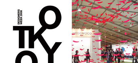 tokyo-design-week