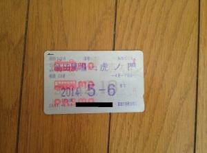 Commuter pass du Nippon