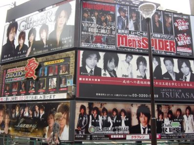 Rue de Kabukicho - Source: http://sooyong.wordpress.com/