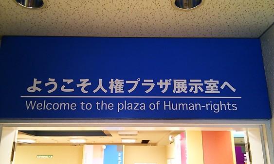 se faire arrêter au Japon