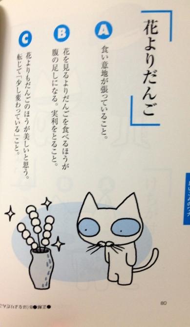 Proverbe japonais, hana yori dango