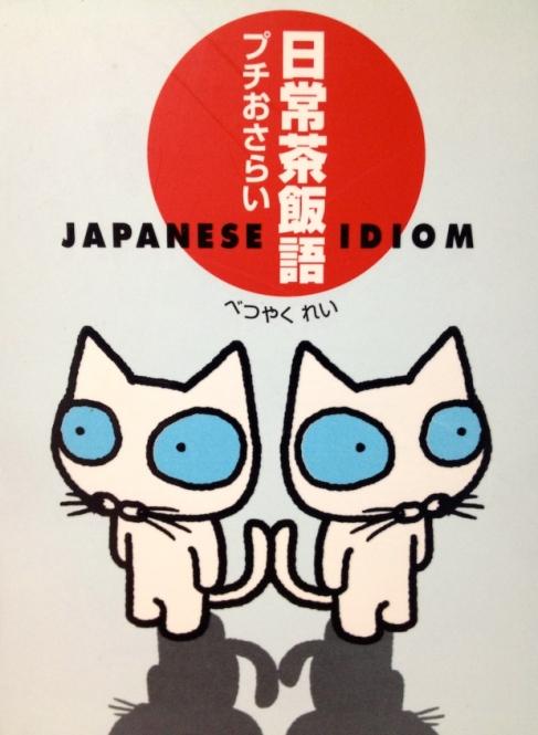 Mon petit livre de proverbes japonais