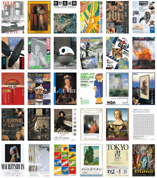 Capture d'écran des affiches des dernières expositions - source: http://www.tobikan.jp/en/archives/poster.html